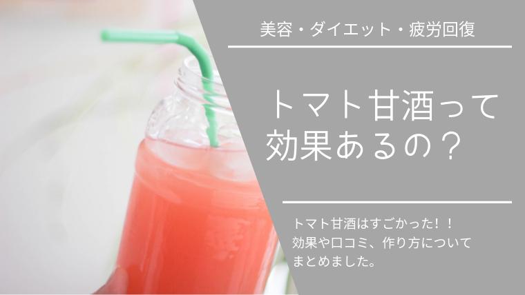 トマト 甘酒