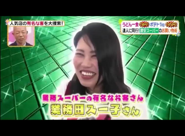 スー 子 ヒルナンデス 【ヒルナンデス】業務田スー子5選「デリ風里芋サラダ」作り方